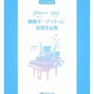 編曲オーディション入賞作品楽譜発売