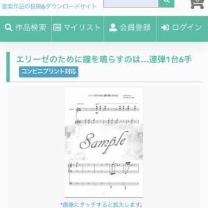 1台6手連弾楽譜発売しました!