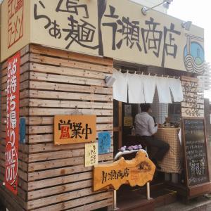 らーめん片瀬商店の魚介つけ麺!