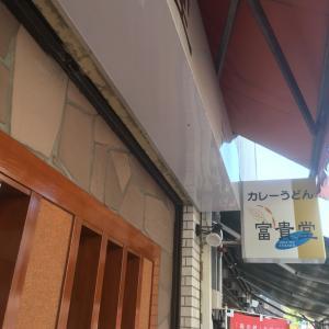 藤沢 カレーうどんの富貴堂。
