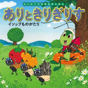 アリとキリギリスは地球の中で暮らす
