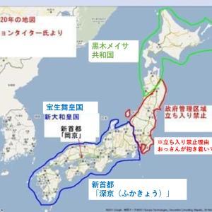 日本の新首都「深京」