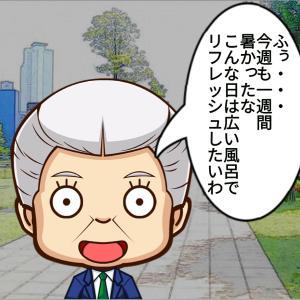 【ガチャポン】温泉施設にガチャポンを!