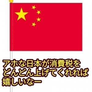【書いてはいけないような・・・】増税で日本は終わる