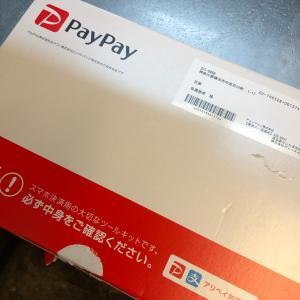 PayPay ペイペイ ぺいぺい  使ってますか?