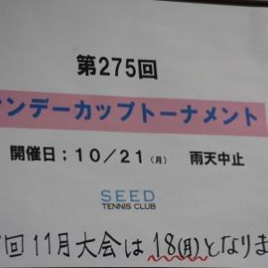 10/21(月)『第275回マンデーカップ』開催!
