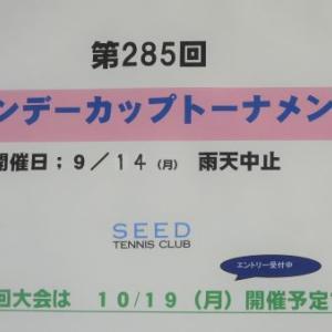 9/14(月)『第285回マンデーカップ』開催