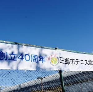 11/23(月)祝『三郷市テニス協会創立40周年記念式典』