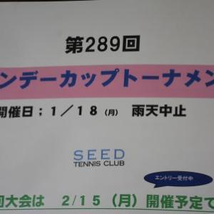 1/18(月)『第289回マンデーカップ』開催!
