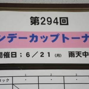 6/21(月)『第294回マンデーカップ』開催