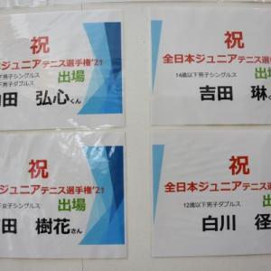 『全日本ジュニアテニス選手権'21』出場 おめでとう!