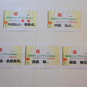 全日本ジュニアテニス選手権'21 大会結果の報告
