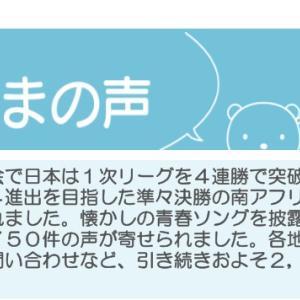 NHK週間みなさまの声…「うたコン」への反響
