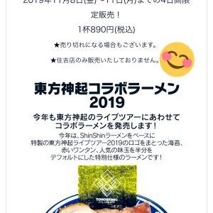 今年もShinShin×東方神起コラボラーメン2019!