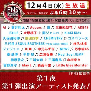 (悲報)FNS歌謡祭第1夜…出演なしですね