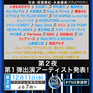 12/11『2019 FNS歌謡祭 第2夜』東方神起 出演決定!!
