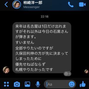 (悲報)おやびん…かきやんさん残念ながらあと名古屋1日のみ