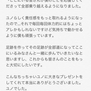1/19 東方神起XVツアー大阪5日目②…ツイレポ