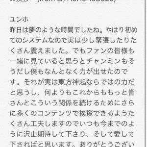 5/25 サプライズライブ訳②…最後の挨拶