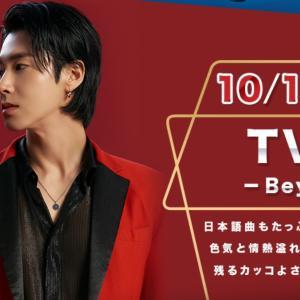 ユンホ先輩から温かいメッセージとは?…「BeyondLive」NCT127放送!