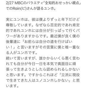 2/27 「全体的おせっかい視点」ピさんのユノ評