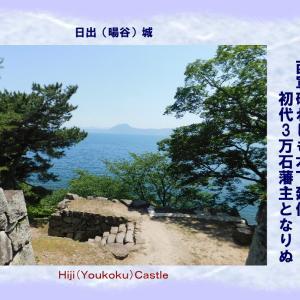 NPO 大分百景 日出(暘谷)城 Oita Hiji(Youkoku)Castle