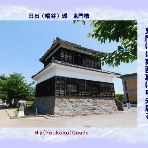 鬼門櫓 日出(暘谷)城