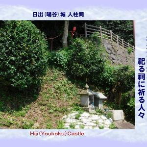 日出(暘谷)城 人柱祠 NPO大分百景 歴史・文化と大自然 短歌紀行