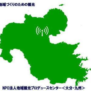 大分歴史短歌紀行 観光歴史年表 年代順 大分 九州 観光資源の旅行企画・開発 NPO法人