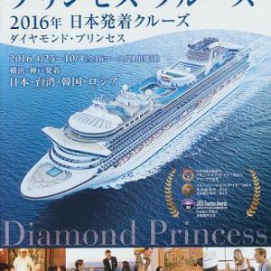 2016年ダイヤモンド・プリンセス 日本発着スケジュール 京急観光神田外語学院旅行センター