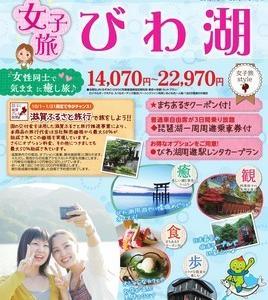 京急観光神田外語学院旅行センター