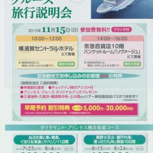 京急観光 プリンセス・クルーズ商品説明会 横須賀 上大岡