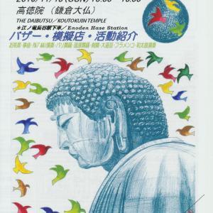 かまくら国際交流フェスティバル 2016 主催:鎌倉市