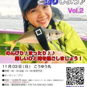 鈴原ありさと釣りしよう♪ vol.2