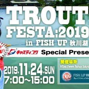 TROUT FESTA:2019 in FISH UP 秋川湖