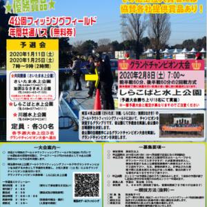 2020埼玉プールトラウトグランプリ