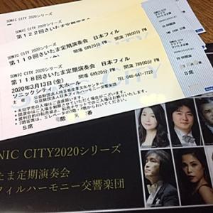 2020年度の日本フィルコンサートチケットが届きました~♪