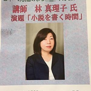 林真理子講演会 「小説を書く時間」