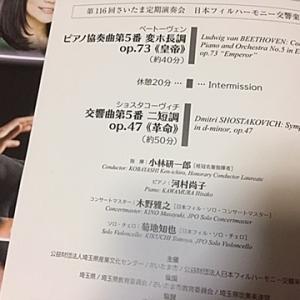 日本フィルハーモニー交響楽団 第116回さいたま定期演奏会