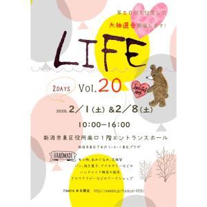 2/8 【LIFE】出店のお知らせ