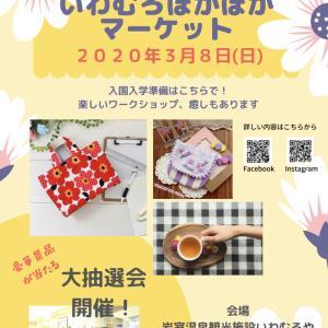 3月8日【いわむろぽかぽかマーケット】出店のお知らせ