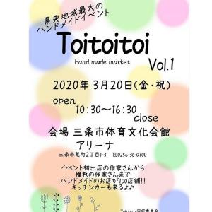 3/20【toitoitoi】出店のお知らせ