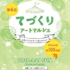 3/29【てづくりアートマルシェ】出店のお知らせ