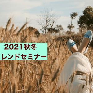 ファッションから私を満たす:2021秋冬トレンドセミナー