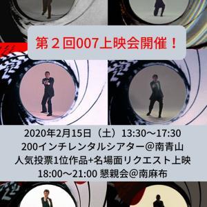 【東京オフ会】第2回007作品人気投票1位作品上映会のお知らせ