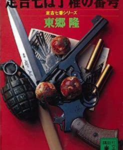 東郷隆『定吉七(セブン)は丁稚の番号』シリーズをほぼ制覇してぼちぼちレビュー