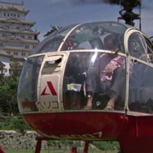 【007は二度死ぬ・特集】ヘリコプター研究(シュドSE3130アルウェットII)