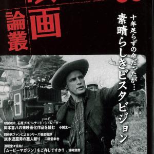 【007は二度死ぬ・研究】映画論叢No.56/岡本喜八は二度死ぬ?