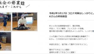 稽古再開っ(2019年5月16日~17日 Kさんの昇段審査 無事に終了!)