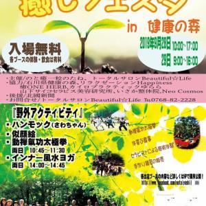 能登「癒しフェスタ in 健康の森」